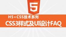 CSS3样式及UI设计FAQ