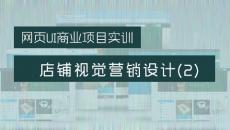 三星天猫旗舰店:店铺视觉营销设计(2)