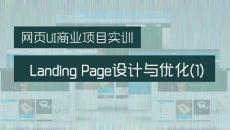 百度推广页:Landing Page设计与优化(1)