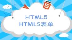 HTML5表单