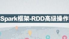RDD高级操作