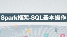 Spark-SQL基本操作