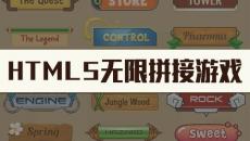 HTML5无限拼接游戏