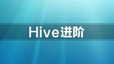 Hive进阶