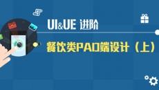 项目解析-餐饮类PAD端UI/UE设计(上)