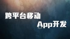 跨平台移动app开发