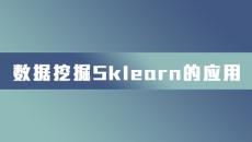 数据挖掘Sklearn的应用