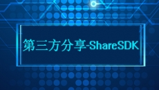 第三方分享-ShareSDK