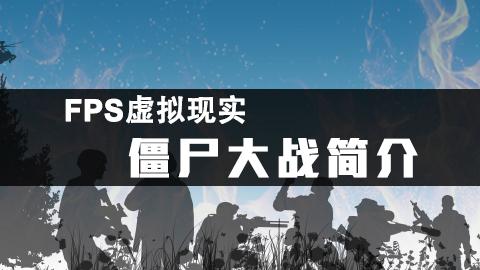FPS虚拟现实僵尸大战简介