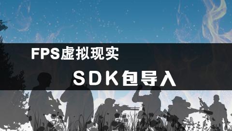 SDK包导入