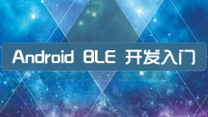Android BLE 开发入门
