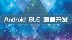 Android BLE 通信开发