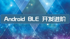 Android BLE 开发进阶