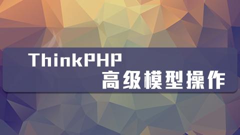 ThinkPHP-高级模型操作