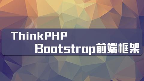 Bootstrap前端框架