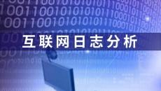 互联网日志分析和实时计算项目