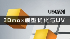 3Dmax模型优化与UV