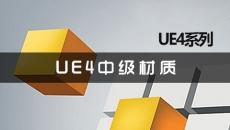 UE4中级材质