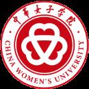 中华女子学院