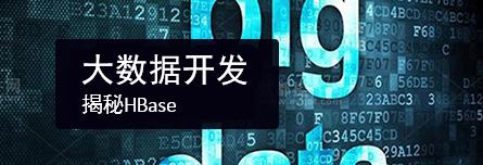 在线教育学习Hadoop、HBase就上课工场.jpg