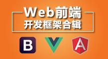 Web前端开发框架合辑