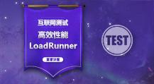 LoadRunner性能测试.jpg